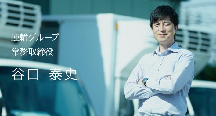 運輸グループ 常務取締役 谷口 泰史
